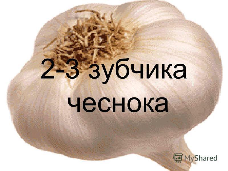 2-3 зубчика чеснока