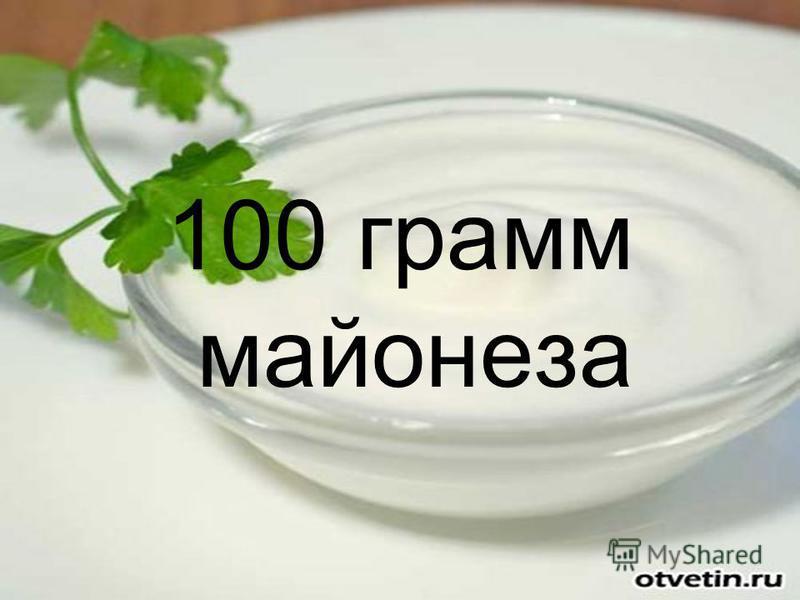 100 грамм майонеза