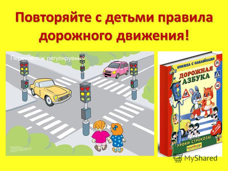 Повторяйте с детьми правила дорожного движения!