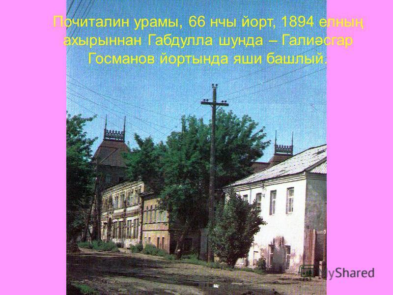 Почиталин урамы, 66 нчы йорт, 1894 елның ахырыннан Габдулла шунда – Галиәсгар Госманов йортында яши башлый.