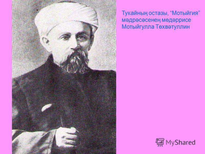 Тукайның остазы, Мотыйгия мәдрәсәсенең мөдәррисе Мотыйгулла Төхвәтуллин