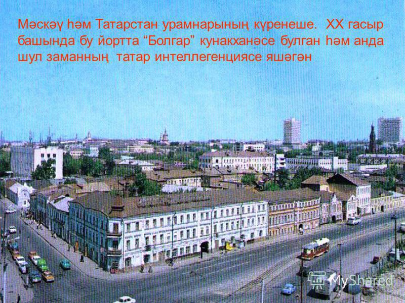 Мәскәү һәм Татарстан урамнарының күренеше. XX гасыр башында бу йортта Болгар кунакханәсе булган һәм анда шул заманның татар интеллегенциясе яшәгән