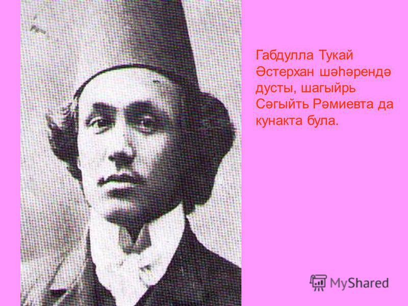 Габдулла Тукай Әстерхан шәһәрендә дусты, шагыйрь Сәгыйть Рәмиевта да кунакта була.