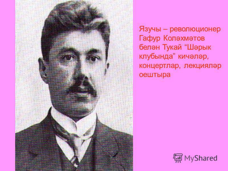 Язучы – революционер Гафур Коләхмәтов белән Тукай Шәрык клубында кичәләр, концертлар, лекцияләр оештыра