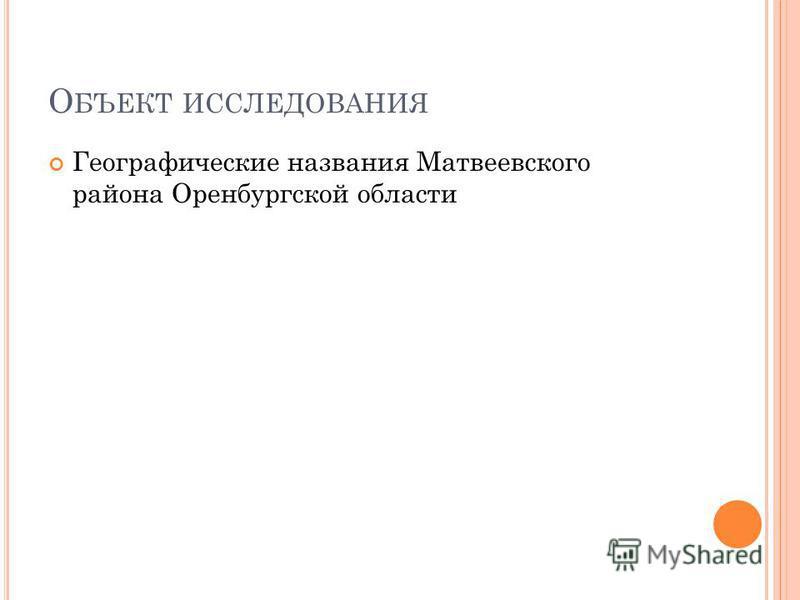 О БЪЕКТ ИССЛЕДОВАНИЯ Географические названия Матвеевского района Оренбургской области