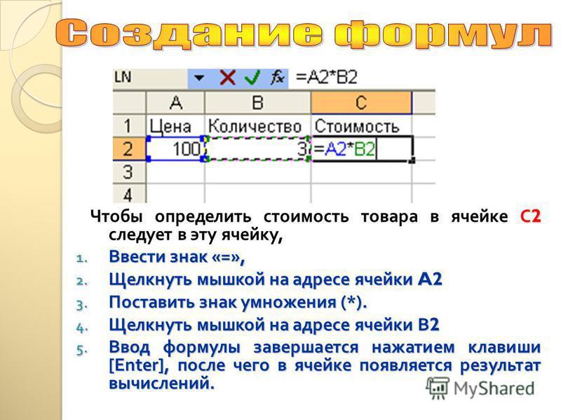 Рабочий лист (книга) и ярлычки листов Электронная таблица в Excel состоит из листов, как книга. В каждом файле может размещаться от 1 до 255 рабочих листов. На экране виден только один лист. Строка с ярлычками листов позволяет вам переходить от одног