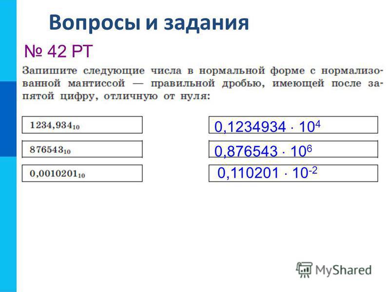 Вопросы и задания 42 РТ 0,1234934 10 4 0,876543 10 6 0,110201 10 -2