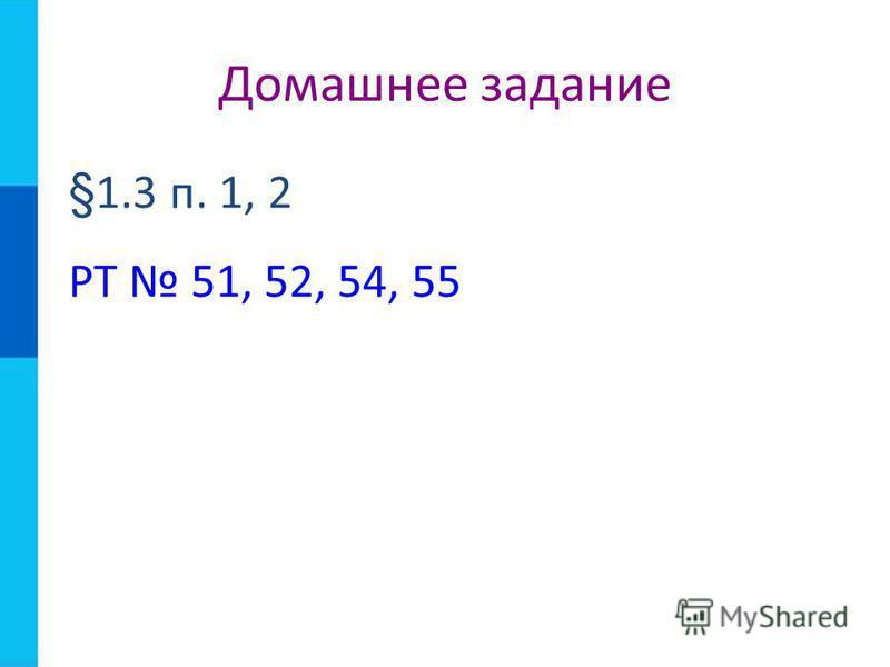 §1.3 п. 1, 2 РТ 51, 52, 54, 55 Домашнее задание