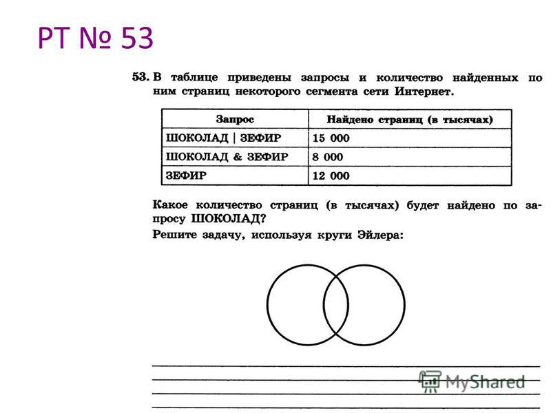 РТ 53