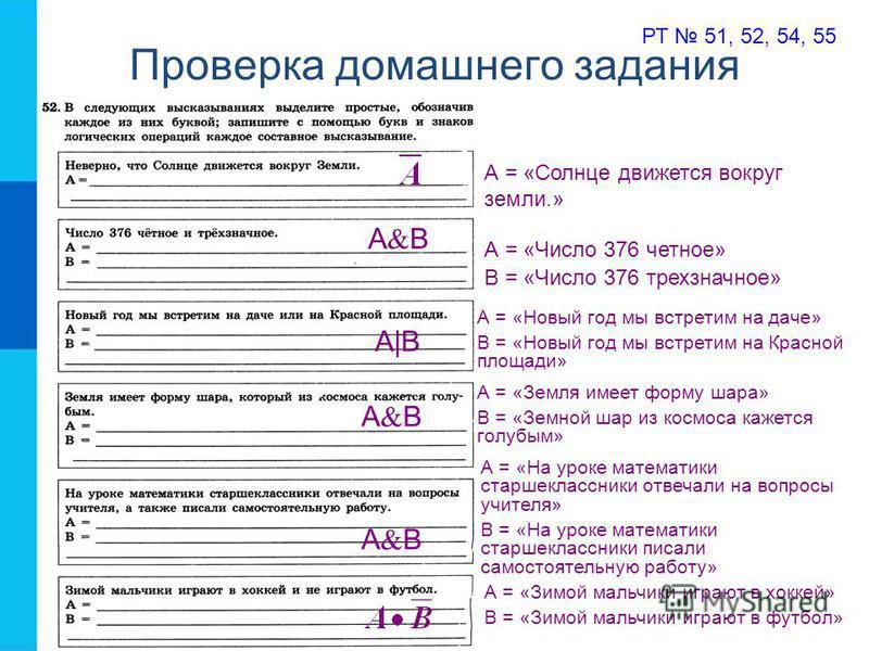 Проверка домашнего задания РТ 51, 52, 54, 55 А = «Солнце движется вокруг земли.» А = «Число 376 четное» В = «Число 376 трехзначное» А В А|ВА|В А = «Новый год мы встретим на даче» В = «Новый год мы встретим на Красной площади» А В А = «Земля имеет фор