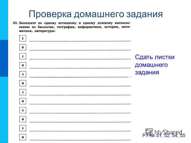 Проверка домашнего задания РТ 51, 52, 54, 55 Сдать листки домашнего задания