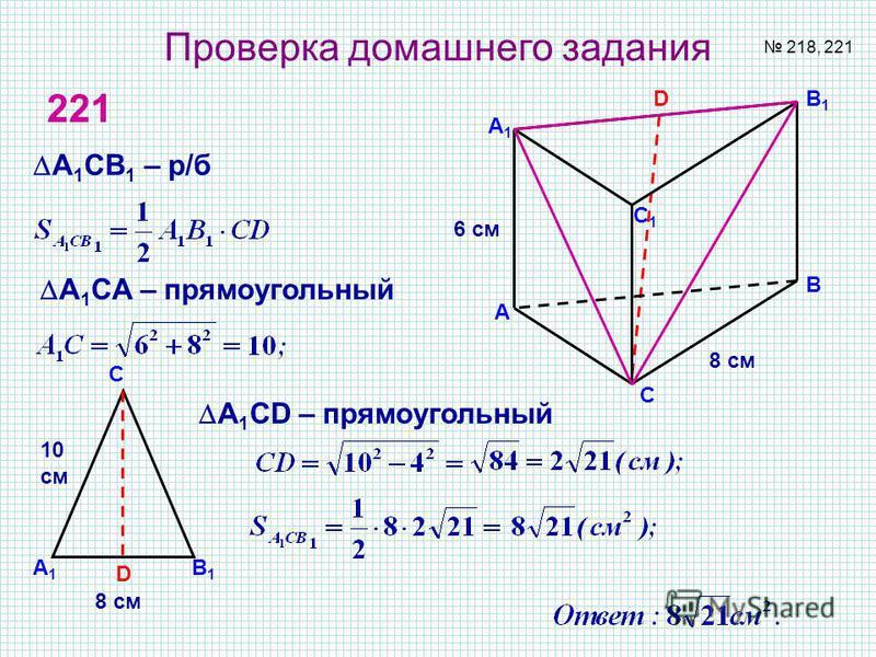 Проверка домашнего задания 221 8 см 6 см В С А С1С1 В1В1 А1А1 D A 1 CB 1 – р/б A 1 CА – прямоугольный С А1А1 В1В1 8 см 10 см D A 1 CD – прямоугольный 218, 221