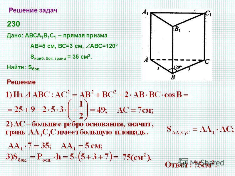 Решение 230 Дано: АВСА 1 В 1 С 1 – прямая призма АВ=5 см, ВС=3 см, АВС=120 S наиб. бок. грани = 35 см 2. Найти: S бок. Решение задач