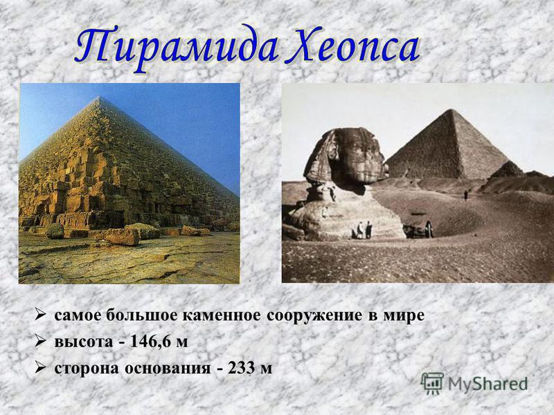 самое большое каменное сооружение в мире высота - 146,6 м сторона основания - 233 м