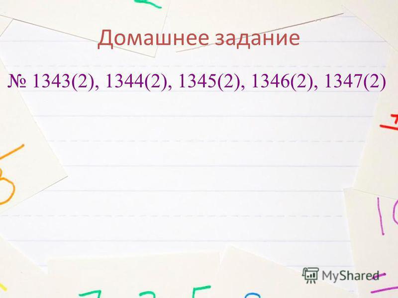 Домашнее задание 1343(2), 1344(2), 1345(2), 1346(2), 1347(2)