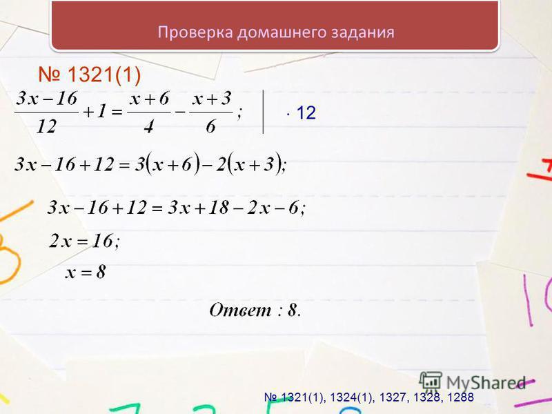 Проверка домашнего задания 1321(1) 1321(1), 1324(1), 1327, 1328, 1288 12
