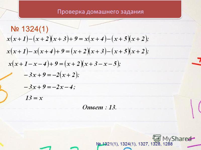 Проверка домашнего задания 1324(1) 1321(1), 1324(1), 1327, 1328, 1288