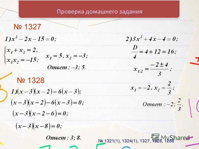 Проверка домашнего задания 1327 1321(1), 1324(1), 1327, 1328, 1288 1328