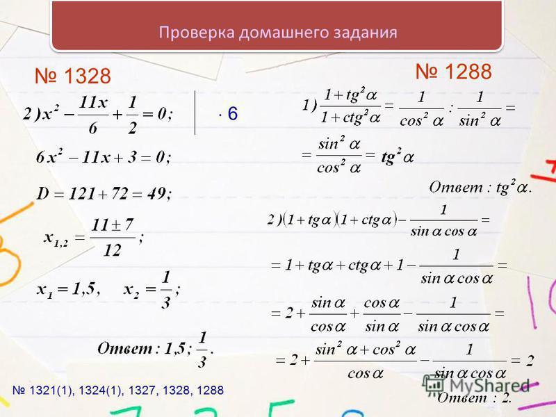 Проверка домашнего задания 1321(1), 1324(1), 1327, 1328, 1288 1328 6 1288