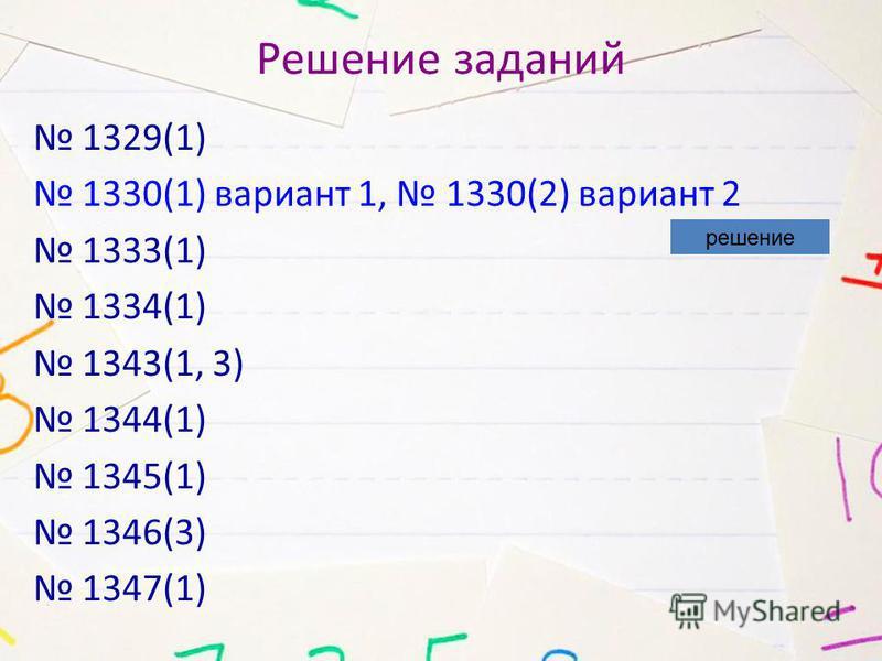 Решение заданий 1329(1) 1330(1) вариант 1, 1330(2) вариант 2 1333(1) 1334(1) 1343(1, 3) 1344(1) 1345(1) 1346(3) 1347(1) решение