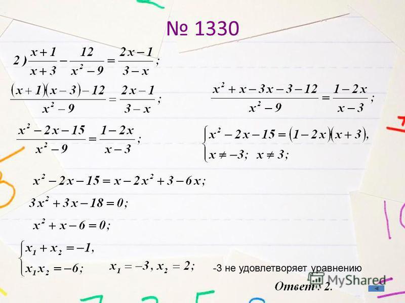1330 -3 не удовлетворяет уравнению