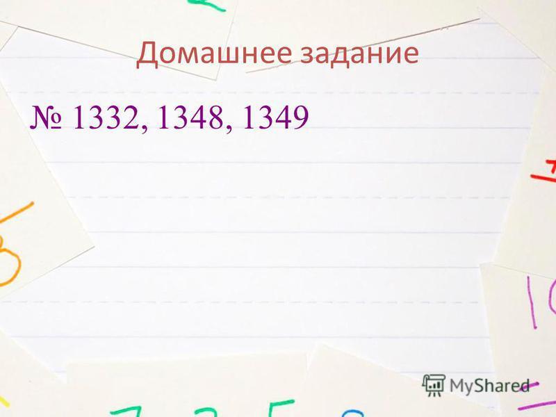 Домашнее задание 1332, 1348, 1349