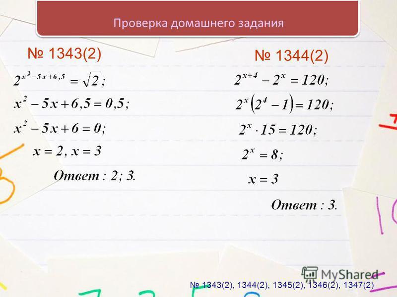 Проверка домашнего задания 1343(2) 1343(2), 1344(2), 1345(2), 1346(2), 1347(2) 1344(2)
