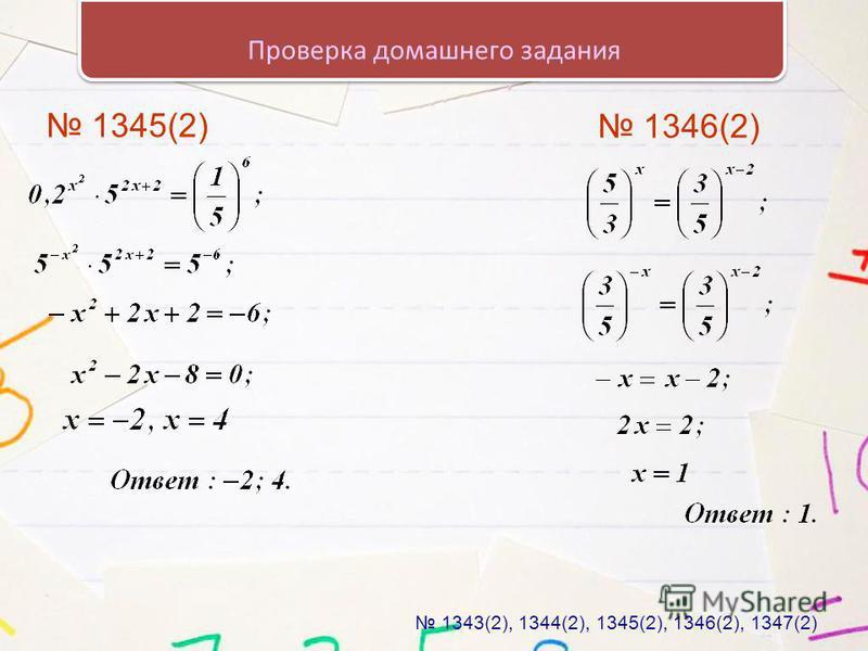 Проверка домашнего задания 1345(2) 1343(2), 1344(2), 1345(2), 1346(2), 1347(2) 1346(2)