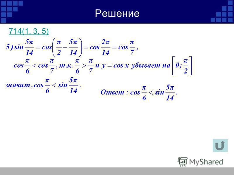 Решение 714(1, 3, 5)