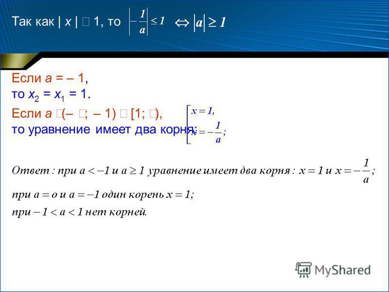 Так как | x | 1, то Если a = – 1, то x 2 = x 1 = 1. Если a (– ; – 1) [1; ), то уравнение имеет два корня: