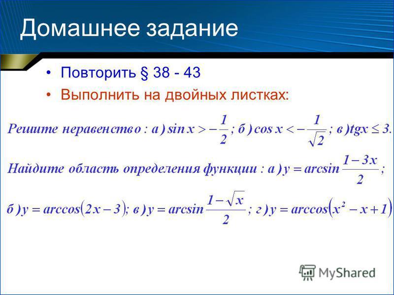 Домашнее задание Повторить § 38 - 43 Выполнить на двойных листках: