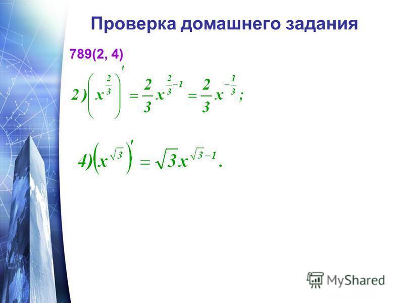 Проверка домашнего задания 789(2, 4)