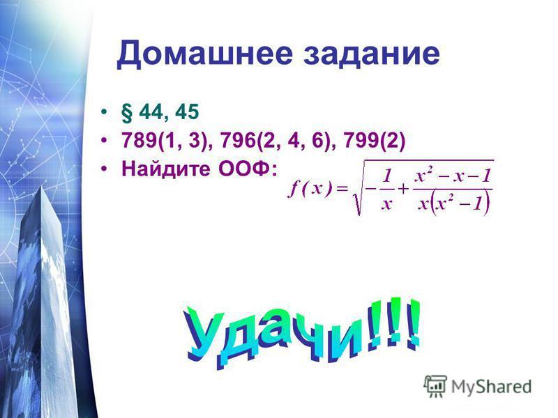 Домашнее задание § 44, 45 789(1, 3), 796(2, 4, 6), 799(2) Найдите ООФ: