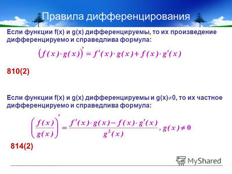 Правила дифференцирования Если функции f(x) и g(x) дифференцируемы, то их произведение дифференцируемо и справедлива формула: 810(2) Если функции f(x) и g(x) дифференцируемы и g(x) 0, то их частное дифференцируемо и справедлива формула: 814(2)