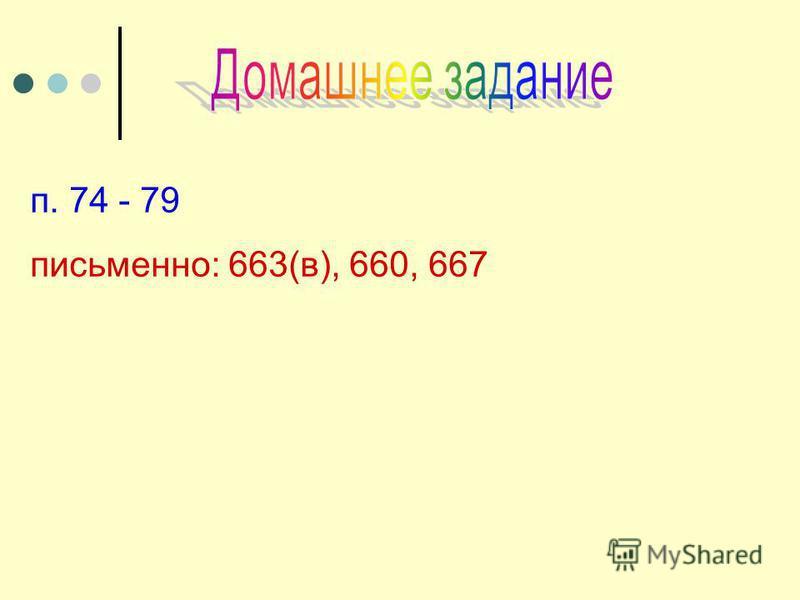 п. 74 - 79 письменно: 663(в), 660, 667