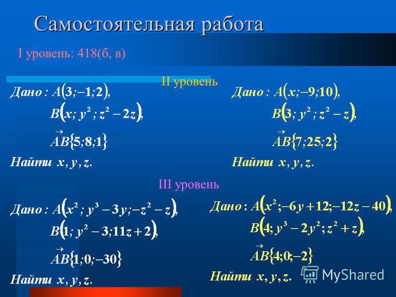 Самостоятельная работа II уровень III уровень I уровень: 418(б, в)
