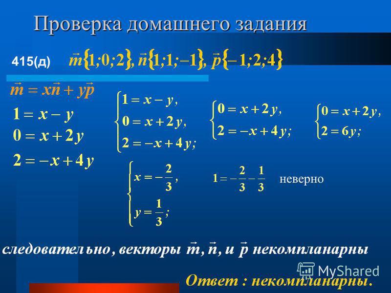 Проверка домашнего задания 415(д) неверно