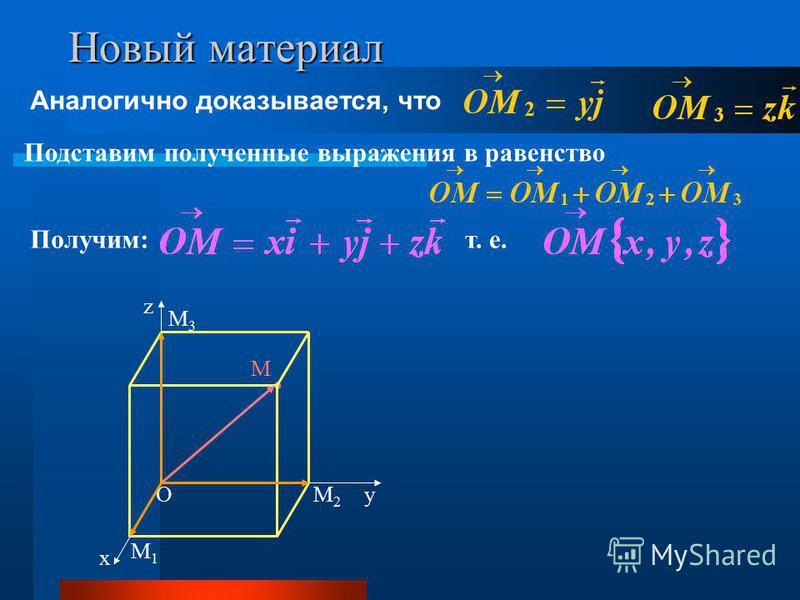 Новый материал Аналогично доказывается, что О х у z Подставим полученные выражения в равенство M1M1 M2M2 M3M3 M Получим:т. е.