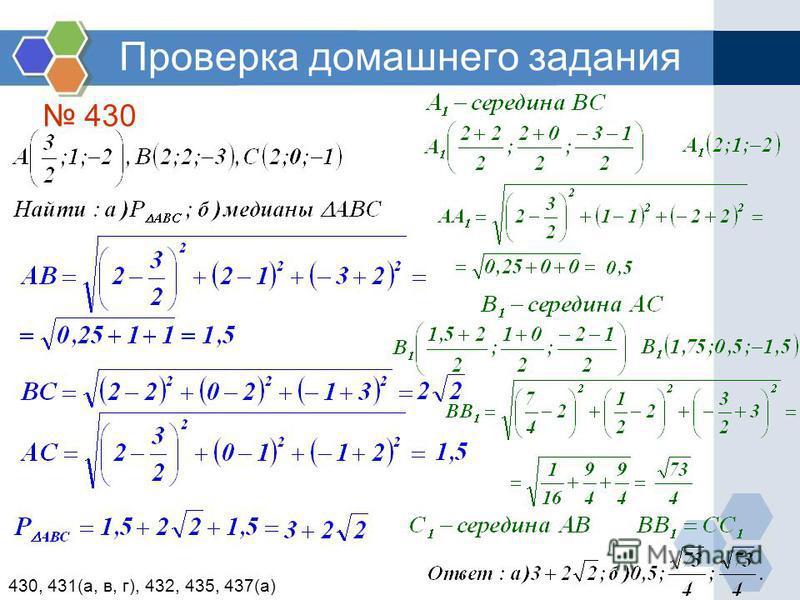 Проверка домашнего задания 430 430, 431(а, в, г), 432, 435, 437(а)