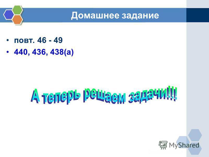 Домашнее задание повт. 46 - 49 440, 436, 438(а)