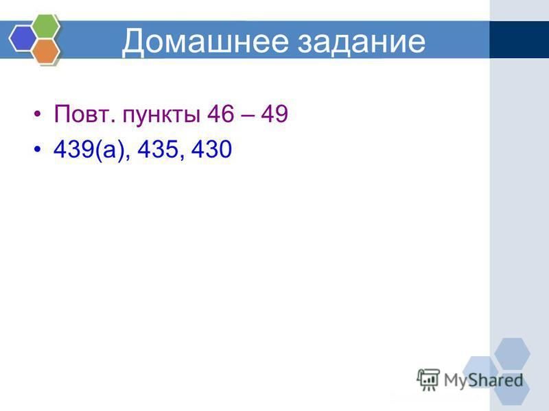 Домашнее задание Повт. пункты 46 – 49 439(а), 435, 430