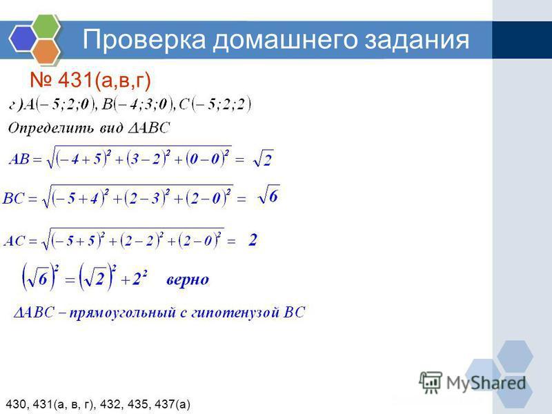 Проверка домашнего задания 431(а,в,г) 430, 431(а, в, г), 432, 435, 437(а)