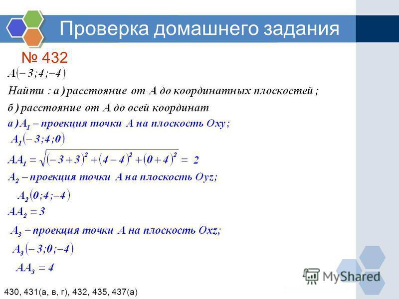 Проверка домашнего задания 432 430, 431(а, в, г), 432, 435, 437(а)