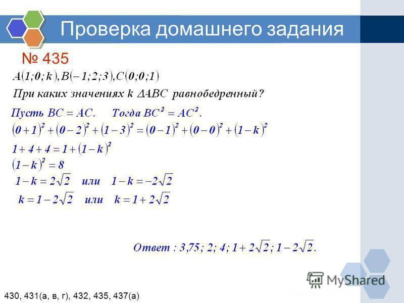 Проверка домашнего задания 435 430, 431(а, в, г), 432, 435, 437(а)