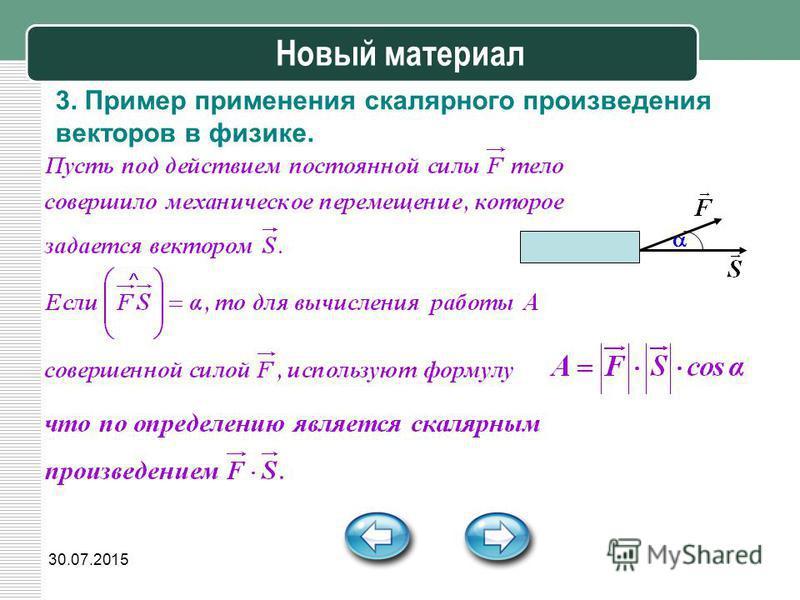 30.07.2015 Новый материал 3. Пример применения скалярного произведения векторов в физике.