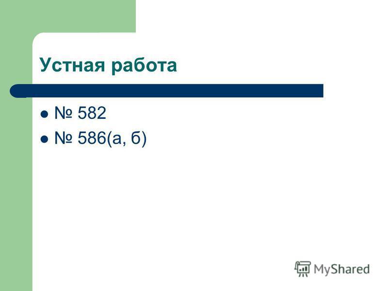 Устная работа 582 586(а, б)