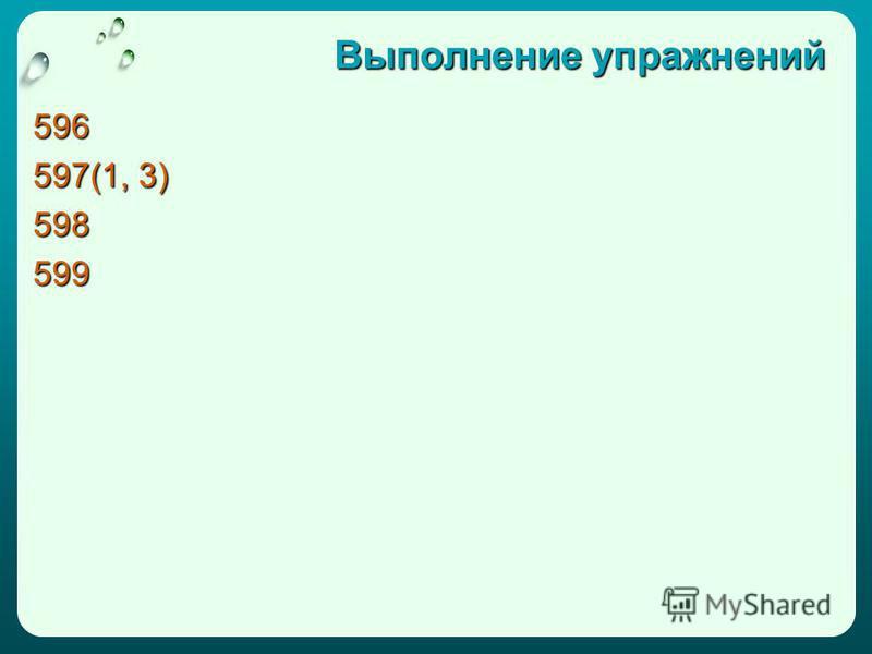 596 597(1, 3) 598599 Выполнение упражнений