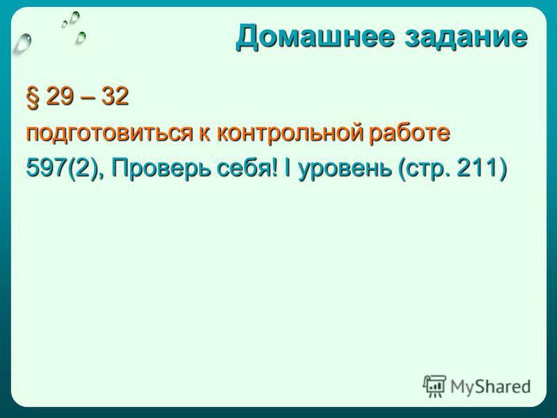 § 29 – 32 подготовиться к контрольной работе 597(2), Проверь себя! I уровень (стр. 211) Домашнее задание