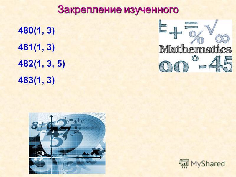 Закрепление изученного 480(1, 3) 481(1, 3) 482(1, 3, 5) 483(1, 3)