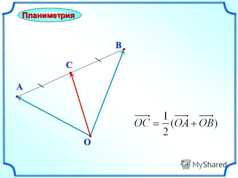 B Планиметрия AO C